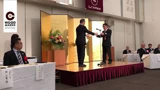 "WOOD MAKER JAPAN ""e.wood + Commissioner of the Patent Office Award"" award ceremony「e.wood+特許庁長官賞 受賞」"
