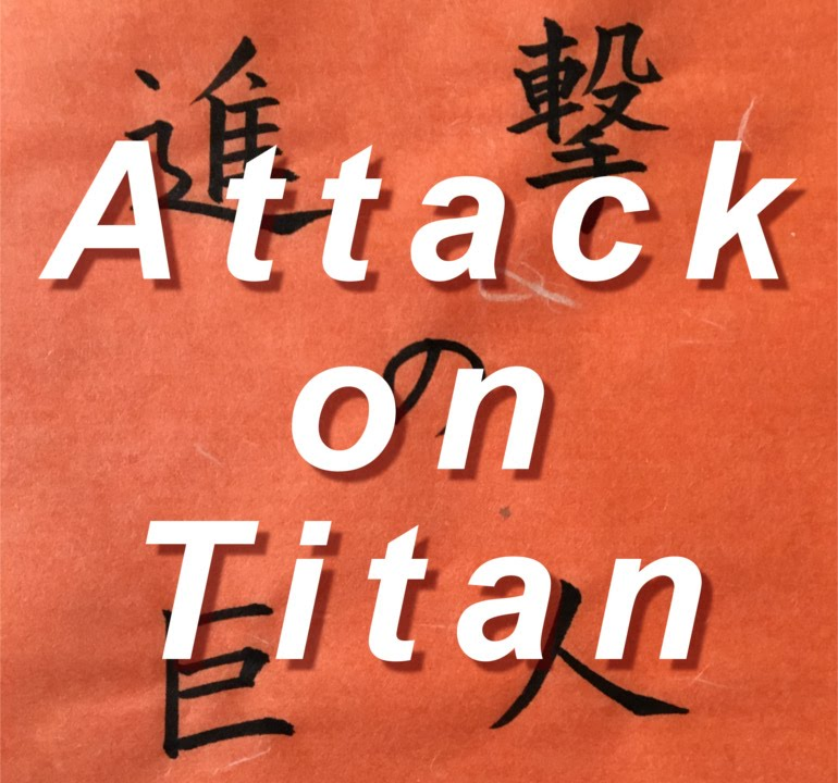 """Let's Write The """" Attack On Titan """" In Japanese Kanji"""