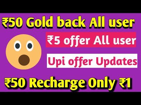 New ₹50 Goldback offer All user  New Goldback offer  ₹50 Recharge Just ₹1  Upi offer updates Pay