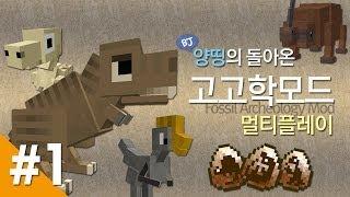 양띵 [양띵의 돌아온 고고학모드 멀티플레이! 1편] 마인크래프트 Fossil Archeology Mod