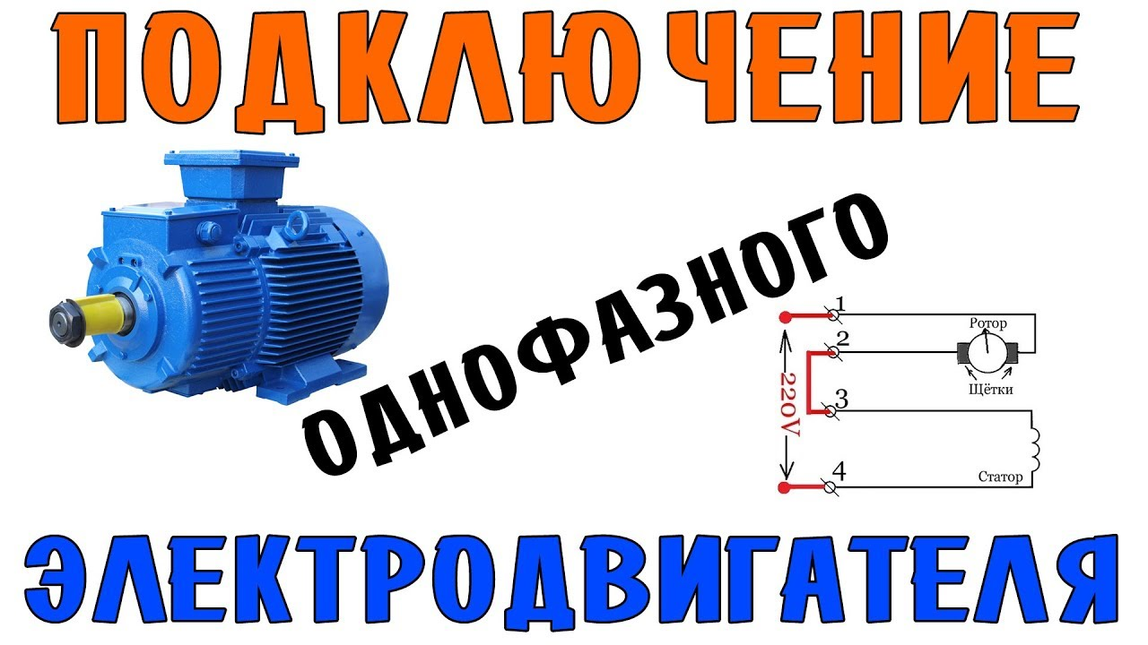 асинхронный двигатель генератор схемы подключения