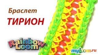 Браслет ТИРИОН из резинок Rainbow Loom Bands. Урок 259   Bracelet Rainbow Loom