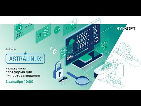 Импортозамещение с Astra Linux: обзор операционной системы: преимущества, возможности, миграция