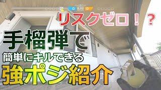 【R6S】回避不可のグレポジ紹介!民家の敵を征圧せよ【Rainbow six siege】 thumbnail