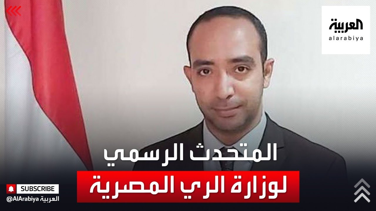 مداخلة المتحدث الرسمي باسم وزارة الري المصرية  - نشر قبل 9 ساعة
