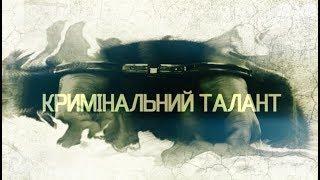 Зловмисники. 6 серія - Кримінальний талант
