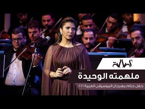 Assala - Molhemto El Waheeda [ Cairo Opera House 2016 ]