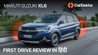 Maruti XL6 Review (हिन्दी) | First Drive | Premium Ertiga worth the premium? | CarDekho.com