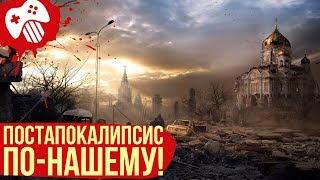 Не только Metro! Лучшие игры и фильмы про постапокалипсис в России
