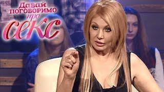 Светлана Вольнова упрекнула героя в том, что он не самец - Давай поговоримо про СЕКС
