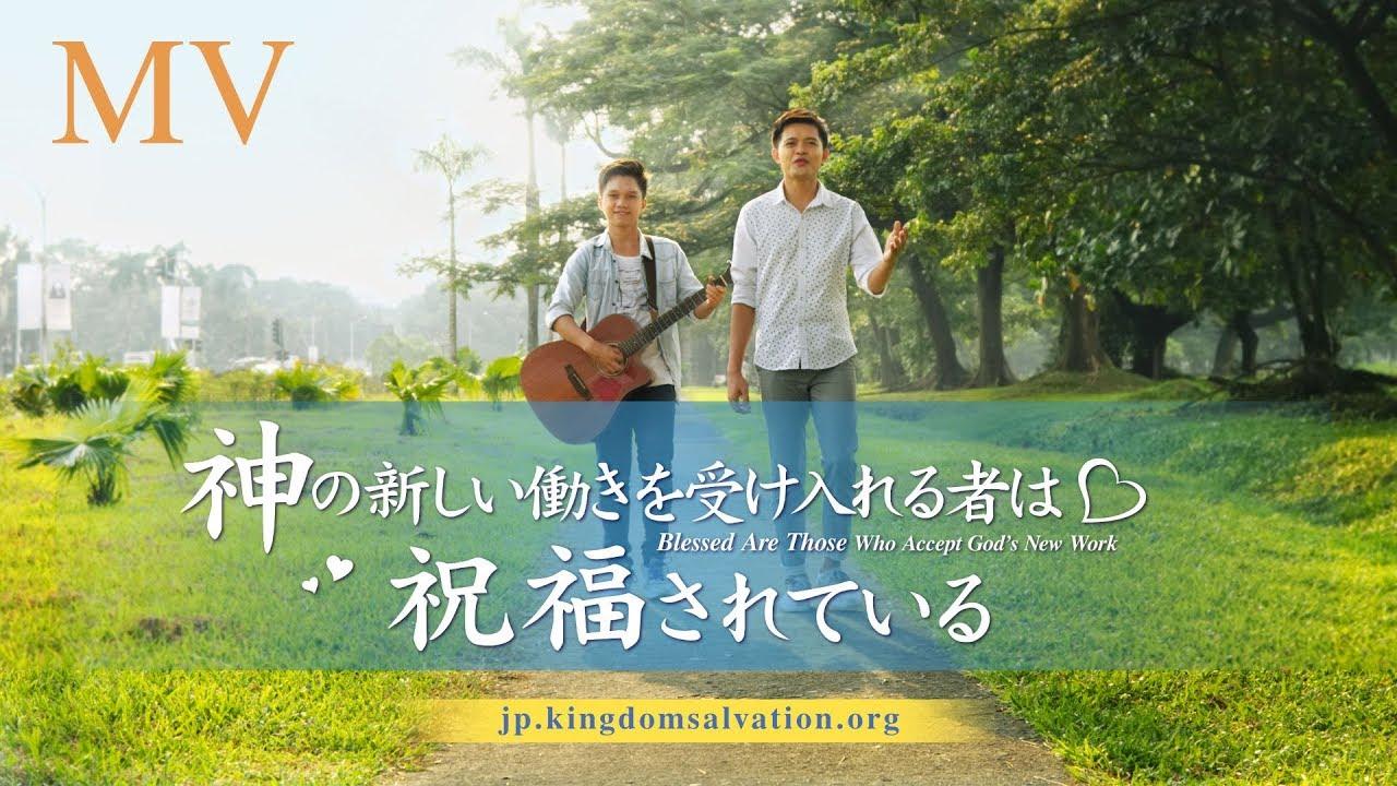 キリスト教讃美聖歌 「神の新しい業を受け入れる者は祝福される」