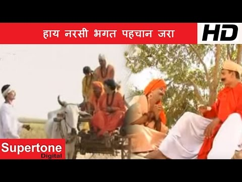 Devotional Songs | Hay Narsi Bhagat Pehchaan Jara | Rajesh Singhpuriya, Upasana Sharma