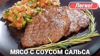 Как приготовить Стейк из говядины и соус Сальса | Beaf Steak & Salsa Cruda | Вадим Кофеварофф