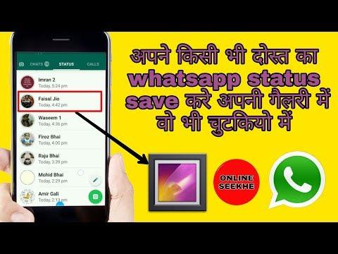 How To Save Whatsapp Status Video || ONLINE SEEKHE