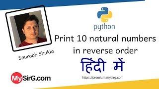 Python   Print first 10 natural numbers in reverse order हिंदी में MySirG.com