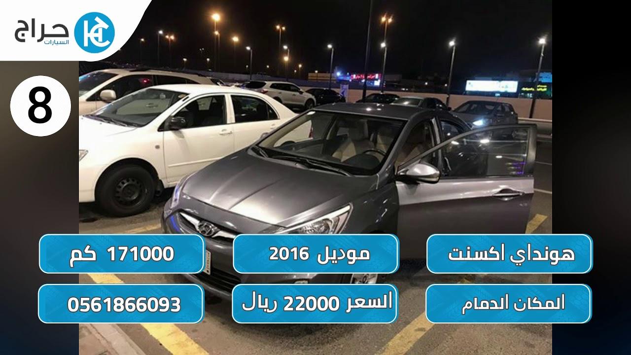 حراج سيارات مستعمله نظيفه اسعار تبدأ من 7000 ريال Youtube