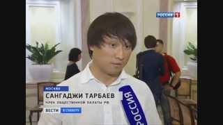 Новости на канале Россия  1   Вести  Сангаджи Тарбаев.