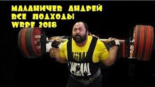 МАЛАНИЧЕВ АНДРЕЙ WRPF-2018 все подходы 07.10.2018