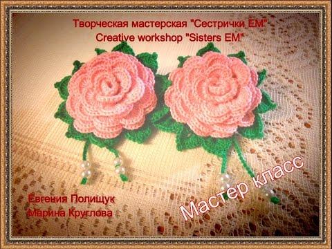 Вязаная брошь роза крючком мастер класс