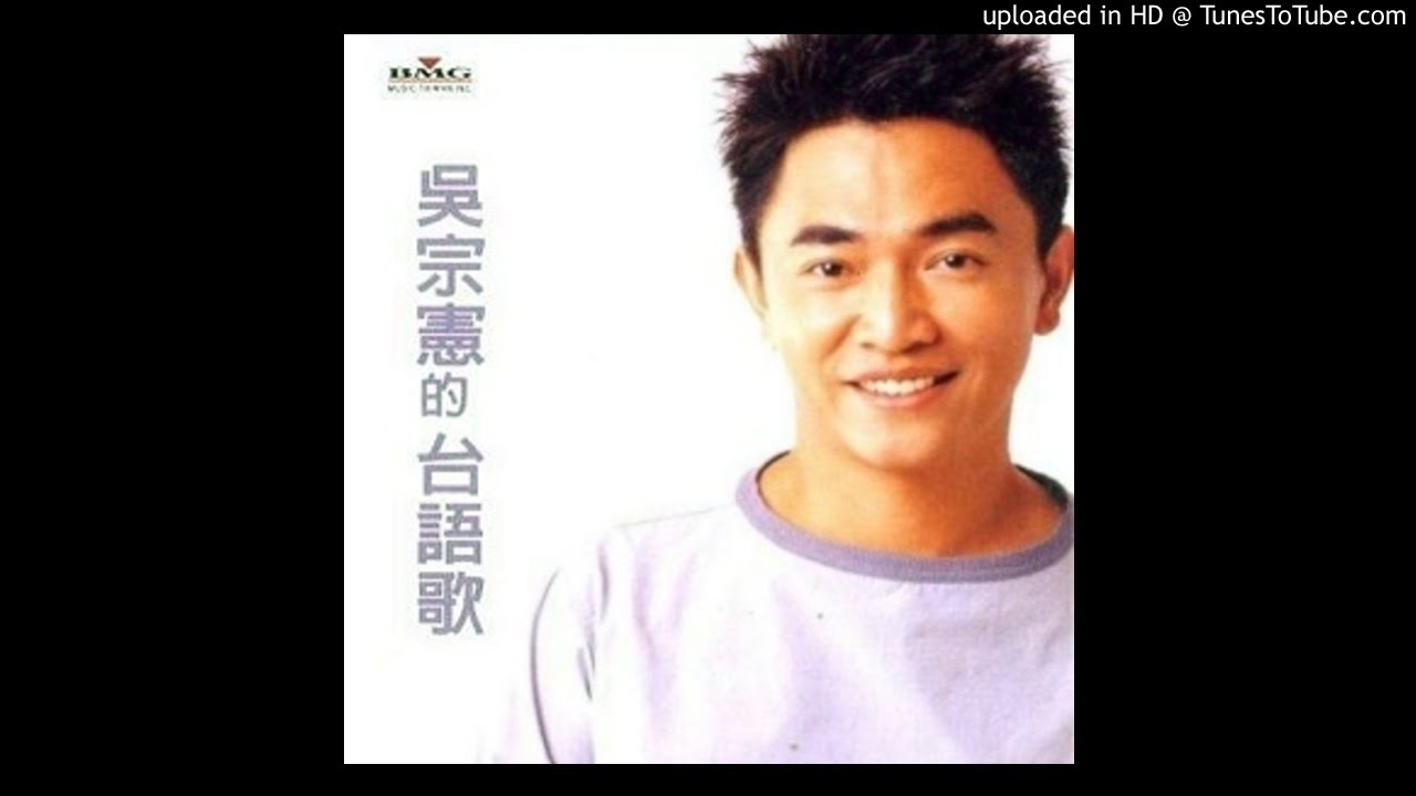 吳宗憲 -  三暝三日(320K高音質版)
