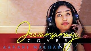 Jeevamshamayi Cover By Aavani Malhar | Theevandi | Kailas Menon