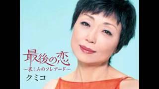 クミコ - 最後の恋~哀しみのソレアード~
