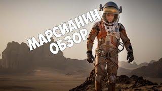 Марсианин - обзор
