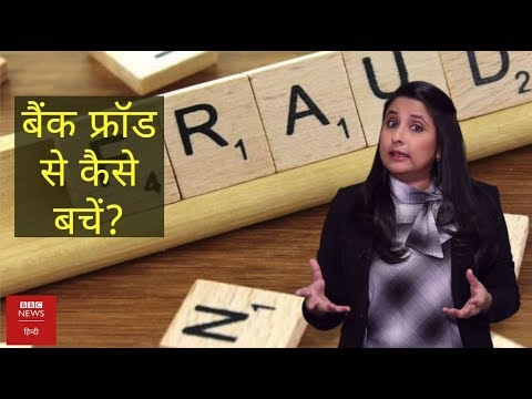 How To Prevent Bank Fraud? (BBC Hindi)