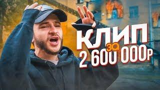 Download Снимаем клип за 2 600 000 рублей! Mp3 and Videos
