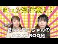 【日向坂46】丹生明里と宮田愛萌の世界最強showroom#前編(編集版)