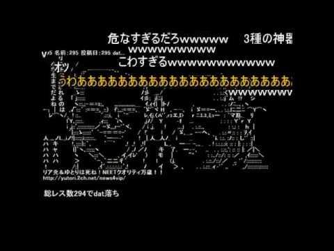 【コメ付】安価で最強の箸作る!!!!【笑える2ch】