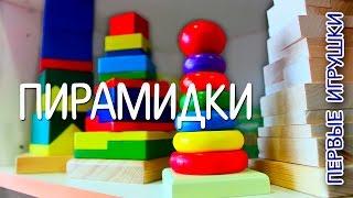 Первые игрушки. ПИРАМИДКИ | Обзор развивающих игрушек