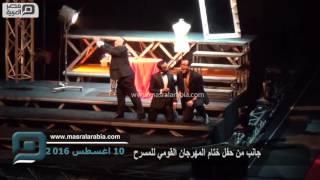 مصر العربية | جانب من حفل ختام المهرجان القومي للمسرح