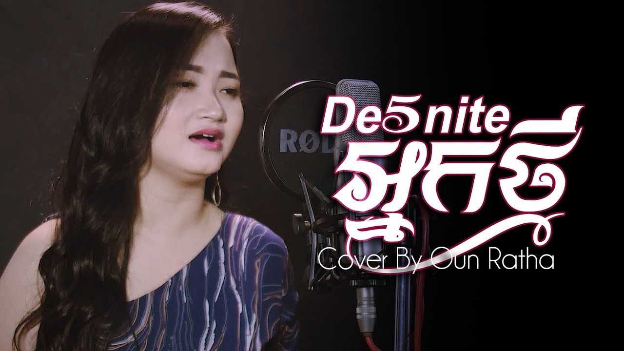 អ្នកថ្មី - De5inite Cover By Sous Ratha Ft Dara Saki | Nak Thmey
