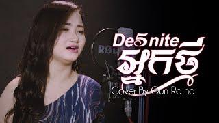 អ្នកថ្មី - De5inite Cover By Sous Ratha Ft Dara Saki | Nak Thmey