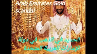 Arab Emirates Gold scandal. الحديد في الذهب في دولة الإمارات العربية المتحدة