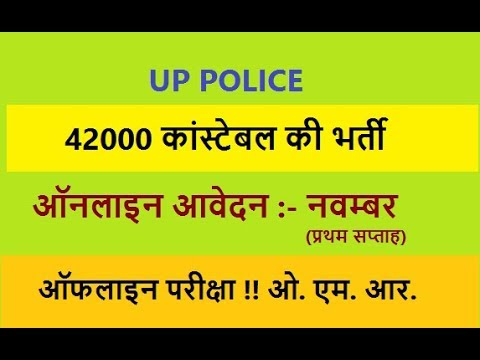 UP POLICE BHARTI  2017 LATEST NEWS ! UP POLICE 42000 CONSTABLE RECRUITMENT PROCESS STARTED आरक्षी