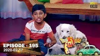 Hathe Kalliya | Episode 195 | 2020- 02- 17 Thumbnail