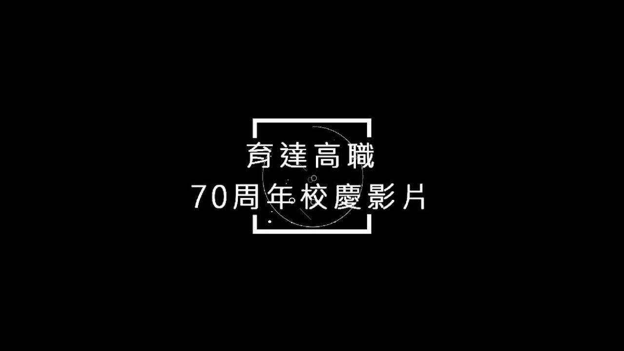 育達高職70周年校慶影片