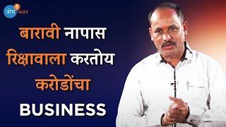 Honesty ने Business चं वेड लावून घ्या! | Deepak Bhor | Josh Talks Marathi