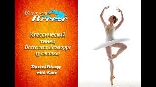 Урок классического танца - Battement developpe (у станка)