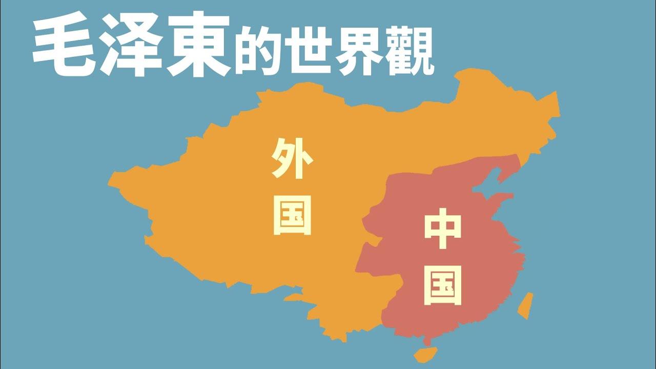 毛澤東:遼金元清都是外國 | 魯迅:中國自古屬於俄羅斯