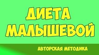 АВТОРСКАЯ ДИЕТА ОТ ЕЛЕНЫ МАЛЫШЕВОЙ НА 10 ДНЕЙ  РАБОТАЕТ!