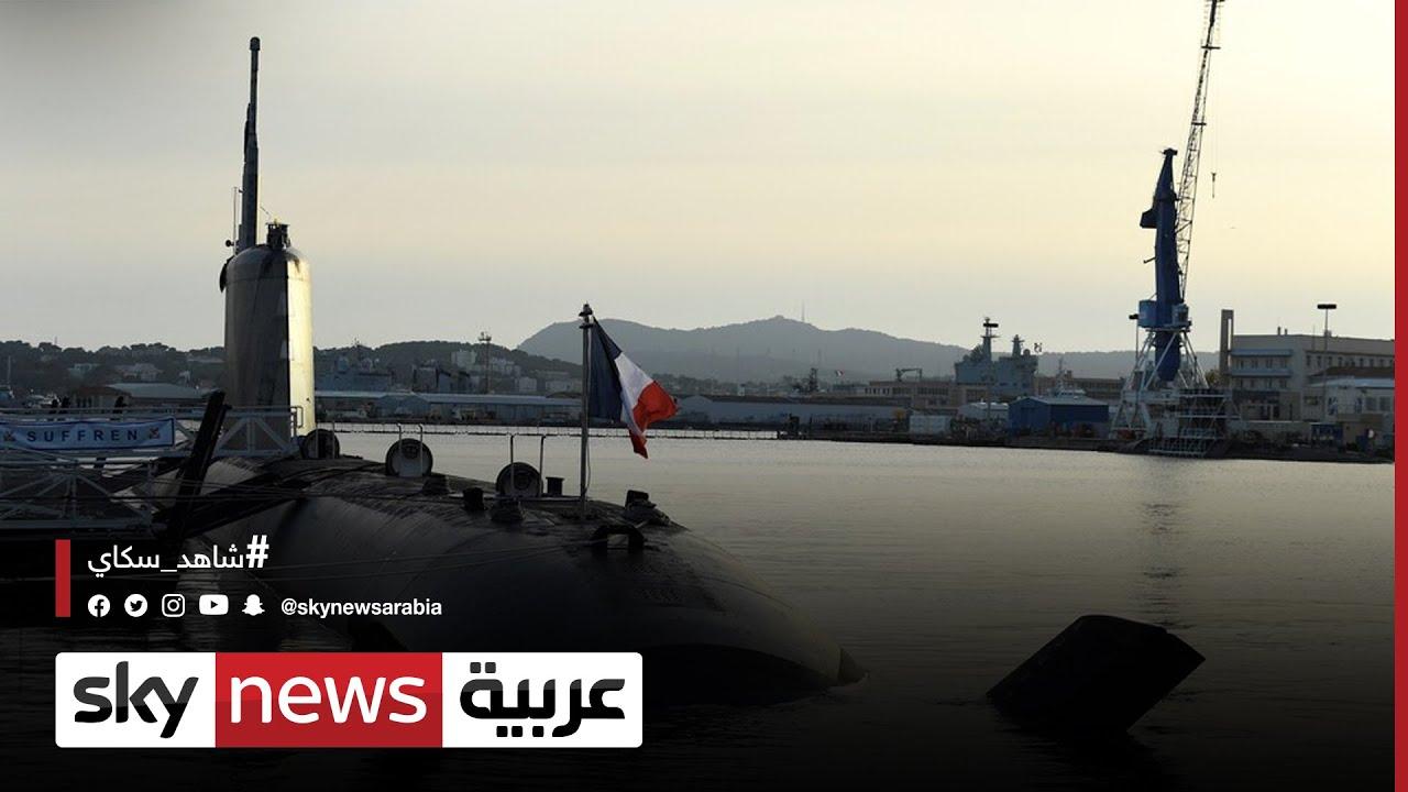 أزمة الغواصات.. وتضامن أوروبي مع فرنسا