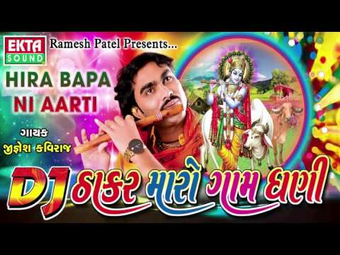 Jignesh Kaviraj DJ Mix Song 2016 | Hira Bapa Ni Aarti | SuperHIT Gujarati Bhakti Song | Audio Song