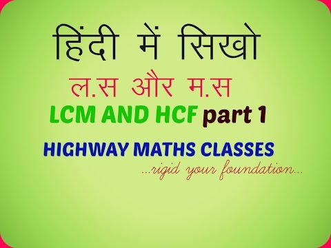 LCM AND HCF(ल.स तथा म.स) part 1 all competitive exam like ssc bank railways etc