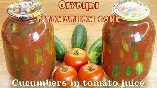 Огурцы в томатном соке - когда хочется чего-то необычного