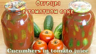 Огурцы в томатном соке / Canned cucumbers in tomato juice ♡ English subtitles