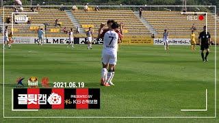 [골뒷캠] 나상호의 선제골 서울 1-1 광주(2021.…