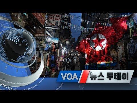 [VOA 뉴스 투데이] 9월 18일